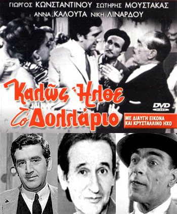 KALOS ILTHE TO DOLLARIO
