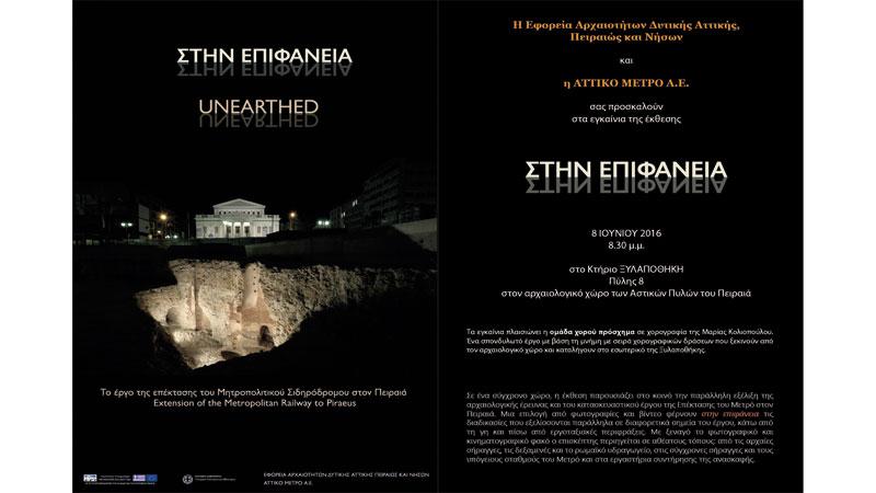 STIN EPIFANEIA
