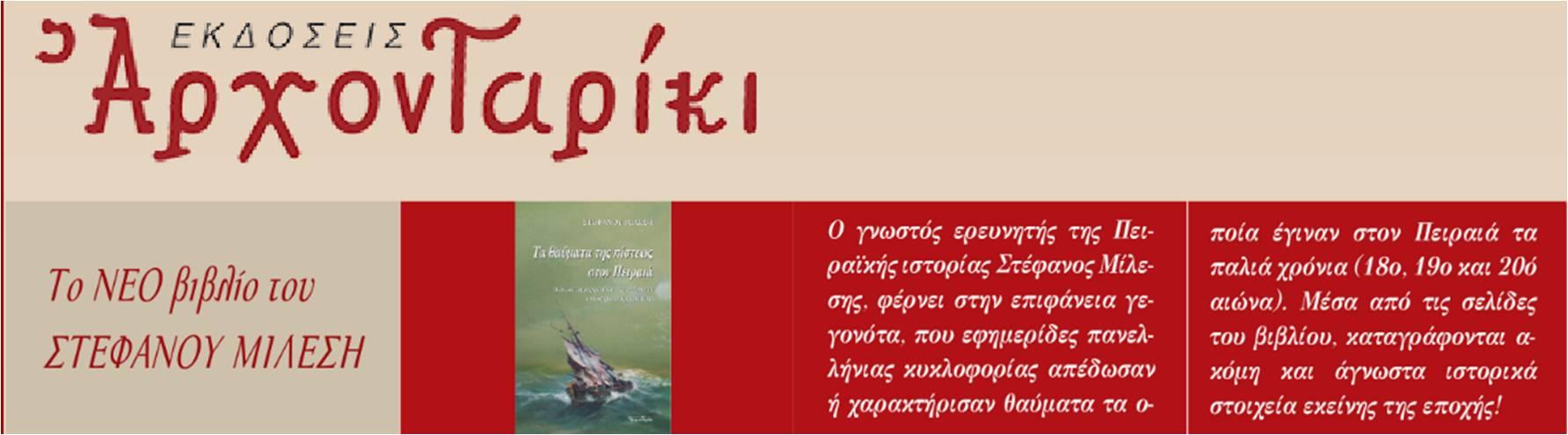 milesis book