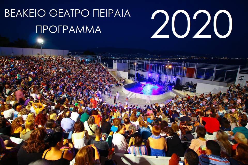 ΒΕΑΚΕΙΟ 2020 : Δείτε το φετινό πρόγραμμα (διαρκής ανανέωση ...