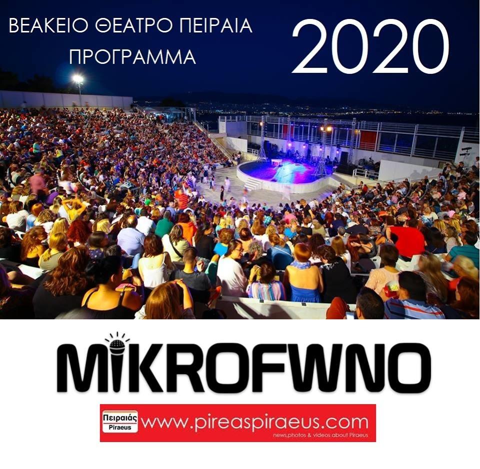 ΒΕΑΚΕΙΟ 2020 : Δείτε το φετινό πρόγραμμα