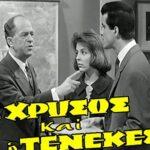 300px-Ο_χρυσός_και_ο_τενεκές