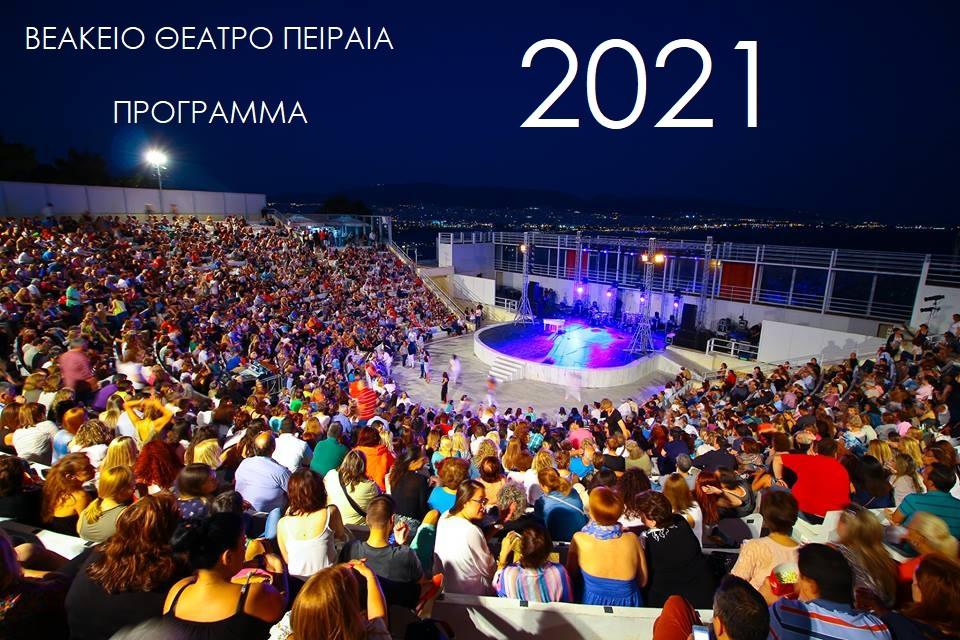 ΒΕΑΚΕΙΟ 2021 : Δείτε το φετινό πρόγραμμα (διαρκής ανανέωση) | PireasPiraeus . the web